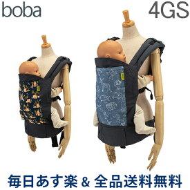 【お盆もあす楽】 [全品送料無料] ボバ Boba 抱っこひも 抱っこ紐 ボバキャリア 4GS Boba Classic 4GS Carrier 赤ちゃん ベビーキャリア 新生児 おんぶ紐 出産祝い あす楽
