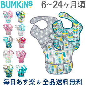[全品送料無料] バンキンス Bumkins お食事エプロン 3枚セット スーパービブ 6〜24ヶ月 よだれかけ スタイ 防水 洗濯可 ベビー ビブ エプロン 赤ちゃん
