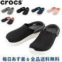 【あす楽】 [全品送料無料] クロックス Crocs ライトライド クロッグ 204592 LiteRide Clog メンズ レディース スポー…