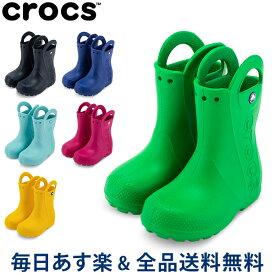 【あす楽】[全品送料無料] クロックス Crocs レインブーツ ハンドル イット ブーツ キッズ Handle It Rain Boot Kids ジュニア 子供 長靴 男の子 女の子 雨 雪 防水