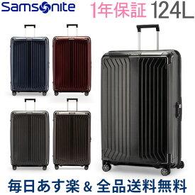 [全品送料無料] 【1年保証】 サムソナイト Samsonite スーツケース 124L 軽量 ライトボックス スピナー 81cm 79301 Lite-Box SPINNER 81/30 キャリーバッグ