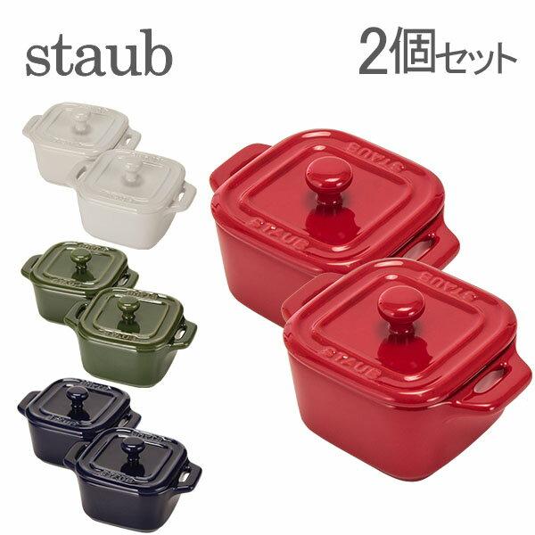 [全品送料無料]ストウブ Staub セラミック ミニココット スクエア 2個セット 40511 XS Mini Cocotte square 2er Set 耐熱 オーブン 新生活