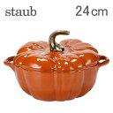 Staub ストウブ パンプキンココットラウンド Pumpkin Cocotte Round 24cm Cinnamon シナモン 11124806 ピコ ココット …