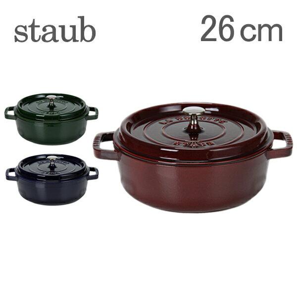 [全品送料無料]ストウブ Staub シャロー ラウンド ココット Wide Round Oven Shallow Cocotte 4qt 26cm ホーロー鍋 なべ 【 】 新生活
