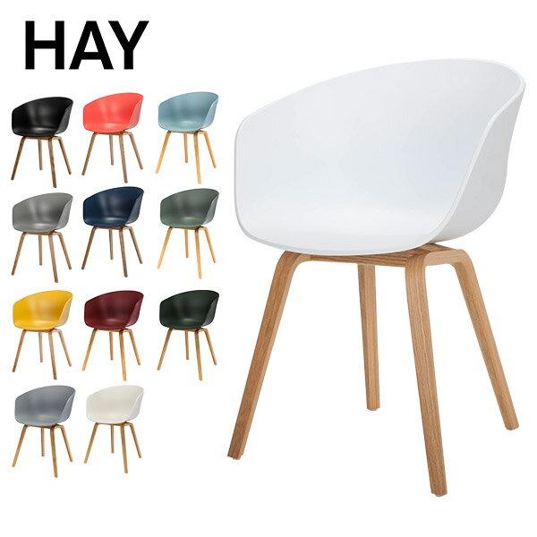 [全品送料無料]ヘイ Hay ダイニングチェア 椅子 Furniture AAC22 MATT イス 北欧家具 インテリア ダイニング チェア ワークスペース