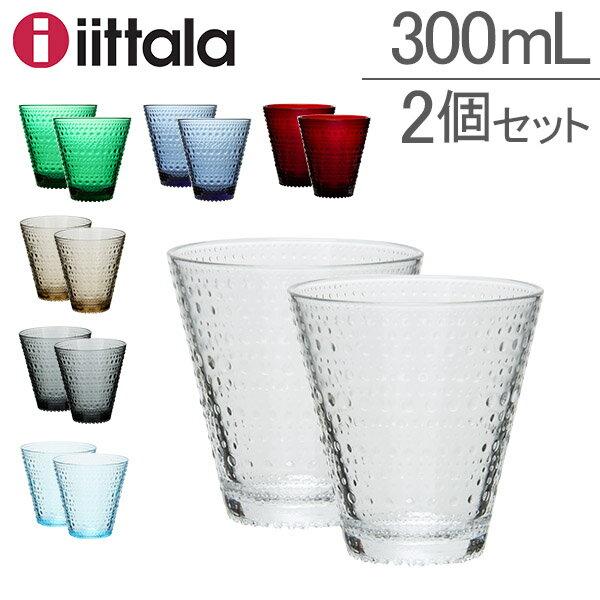[全品送料無料]イッタラ iittala カステヘルミ タンブラー 2個セット 300mL グラス KASTEHELMI Tumbler 30cl 2pc 北欧 コップ ペア 食器 新生活