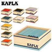 【全品3%OFFクーポン】【お盆もあす楽】[全品送料無料] カプラ Kapla おもちゃ ブロックカラー40 Quadrat 40 C40 カラーカプラ 40ピース 子供 積み木 ブロック【数量限定Rainbow Loomの特典付】