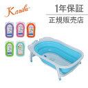 カリブ バス 折り畳み式 ベビー 赤ちゃん 風呂 安全 収納 PM3310 Karibu Folding Bath