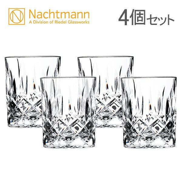 [全品送料無料]ナハトマン Nachtmann ノブレス タンブラー 4個セット 89207 Noblesse Tumbler グラス ウィスキー ロックグラス プレゼント 新生活