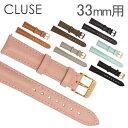[全品送料無料] 【赤字売り切り価格】 クルース Cluse レディース 腕時計用 レザー 替えベルト 16mm(33mm用) ミニュ…