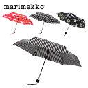 マリメッコ Marimekko 折りたたみ傘 コンパクト 傘 ウニッコ / マリロゴ / ピッコロ / ピルプト パルプト / シイルトラプータルハ UMBRELLA 北欧 アンブレラ