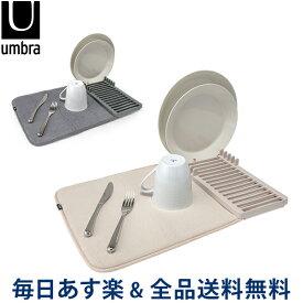 [全品送料無料] アンブラ Umbra ユードライ ミニドライングマット UDRY DRYING MAT MINI 水切りマット ラック キッチン 台所 1004301 あす楽