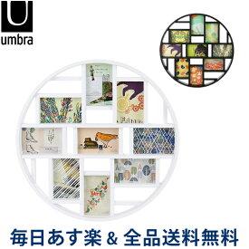 [全品送料無料] UMBRA アンブラ LUNA PHOTO DISPLAY ルナフォトディスプレイ インテリア写真立て フォトフレーム 壁掛け アートフレーム あす楽