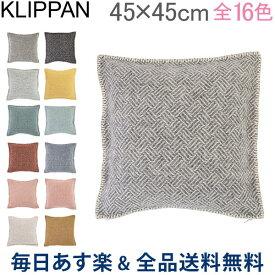 【お盆もあす楽】[全品送料無料] クリッパン Klippan クッション カバー 45×45cm インテリア ウール 北欧 おしゃれ シンプル かわいい Cushion Covers