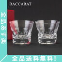 [全品送料無料]Baccarat (バカラ) ベルーガ ペアグラス (2個セット) タンブラー 2104387 BELUGA TUMBLER 2X2 クリ…