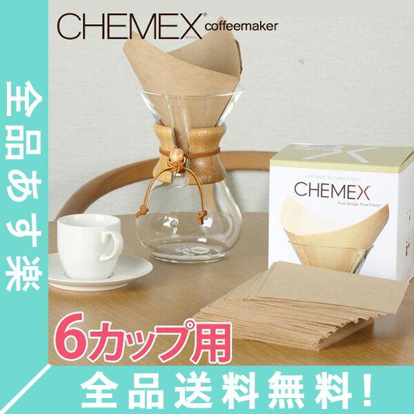 【10%OFFクーポン】[全品送料無料]Chemex ケメックス コーヒーメーカー フィルターペーパー 6カップ用 ナチュラル (無漂白タイプ) 100枚入 濾紙 FSU-100 新生活