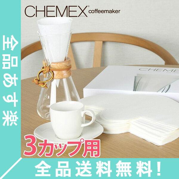 【全品ポイント3倍】[全品送料無料]Chemex ケメックス コーヒーメーカー フィルターペーパー 3カップ用 ボンデッド 100枚入 濾紙 FP-2 新生活