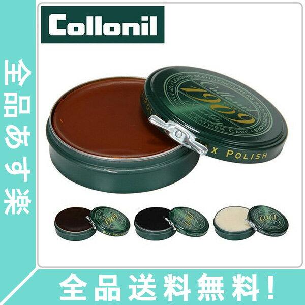 [全品送料無料]コロニル 靴磨き用クリーム 75ml シューポリッシュ ワックス 革 ケア 潤い 1909 6063 Collonil SUPREME LATA WAX POLISH