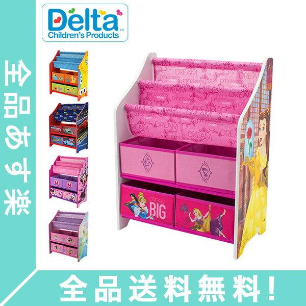 [全品送料無料]デルタ DELTA 本棚&おもちゃ箱 オーガナイザー TB84 Book & Toy Organizer 子供部屋 収納ボックス キッズ 絵本 ラック
