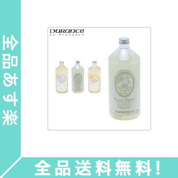 [全品送料無料]Durance デュランス ランドリーソープ 1L Lessive Liquide Scented Liquid Detergent 液体洗剤 洗濯 防ダニ