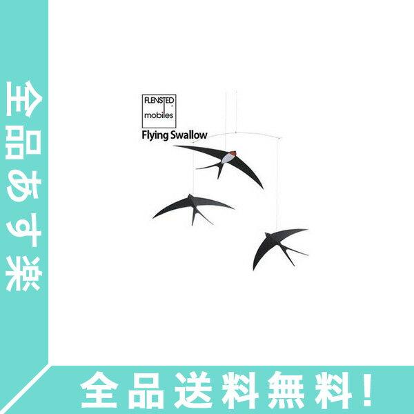 [全品送料無料]FLENSTED mobiles フレンステッド モビール Flying Swallows つばめ FM-024 北欧