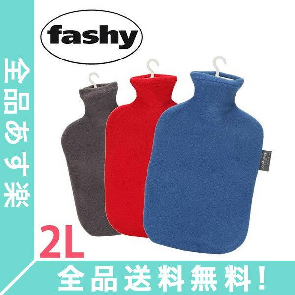 [全品送料無料]Fashy ファシー 湯たんぽ Fleece cover with hot water bottle 2.0L フリースカバー付き 湯たんぽ 6530