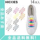 [全品送料無料] ヒッキーズ Hickies 靴ひも ゴム ラバー 14本入り ほどけない 脱ぎ履き簡単 Performance Hickies 2.0 …