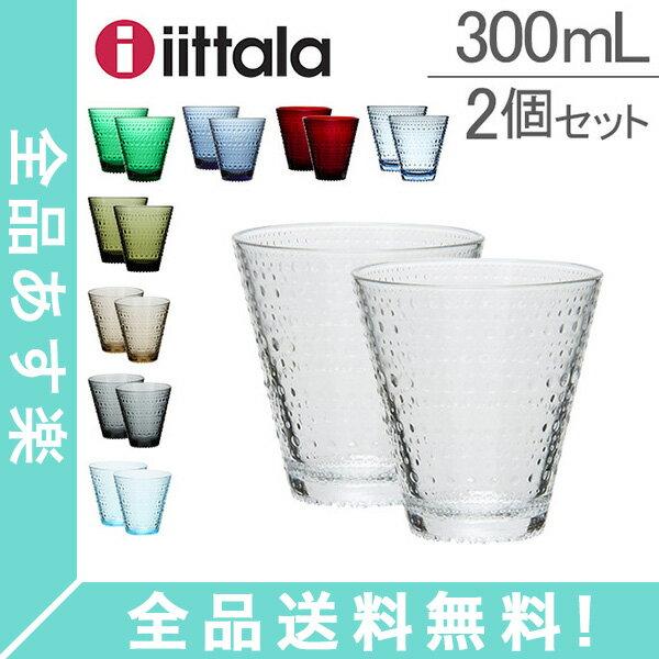 [全品送料無料] イッタラ iittala カステヘルミ タンブラー ペア グラス 2個セット 300mL 北欧 ガラス Kastehelmi Tumbler フィンランド コップ 食器 新生活