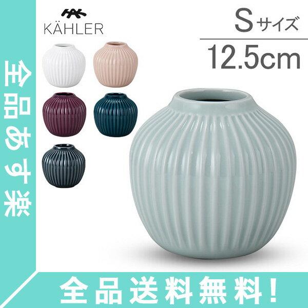 [全品送料無料] ケーラー Kahler ハンマースホイ フラワーベース Sサイズ 12.5cm 花瓶 Hammershoi Vase H125 花びん ベース 北欧雑貨