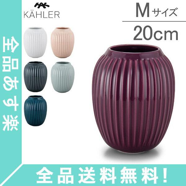 [全品送料無料] ケーラー Kahler ハンマースホイ フラワーベース Mサイズ 20cm 花瓶 Hammershoi Vase H200 花びん ベース 北欧雑貨