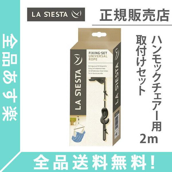 [全品送料無料]La Siesta ラシエスタ Fixing Set ハンモックチェアー用フィクシングセット ユニバーサルロープ UR-C2 取付けセット アウトドア キャンプ