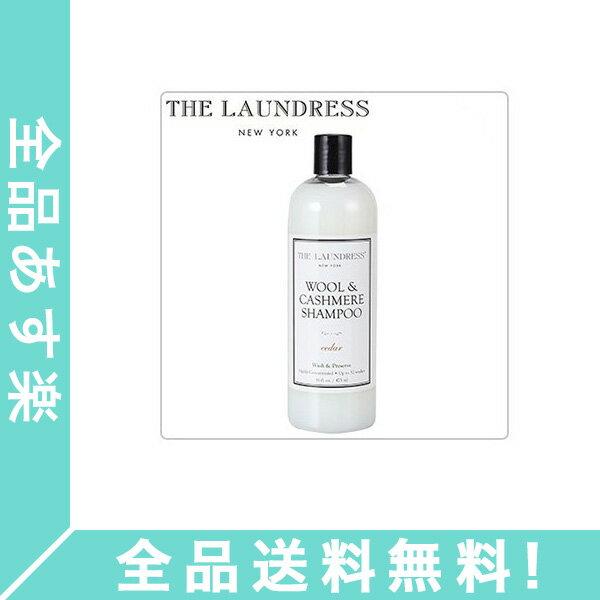 [全品送料無料]ザ・ランドレス 洗濯用洗剤 ウール&カシミア シャンプー シダー 0.475L 475ml アメリカ 高品質 漂白 衣類 C-006 The Laundress Wool & Cashmere Shampoo Cedar