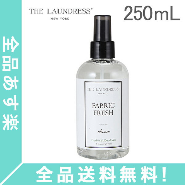 [全品送料無料]ザ・ランドレス 消臭スプレー ファブリックフレッシュ 0.25L 250ml アメリカ 衣類 ケア 抗菌 ミストスプレー クラシック S-010 The Laundress Fabric Fresh Classic
