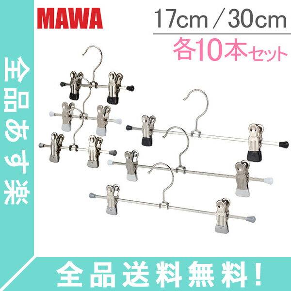 [全品送料無料] マワ Mawa ハンガー クリップ 各10本セット 17cm 30cm マワハンガー Clip K 17/D 30/D mawaハンガー まとめ買い パンツ スカート用 収納 機能的 クローゼット 新生活