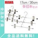 [全品送料無料] マワ Mawa ハンガー クリップ 各10本セット 17cm 30cm マワハンガー Clip K 17/D 30/D mawaハンガー …