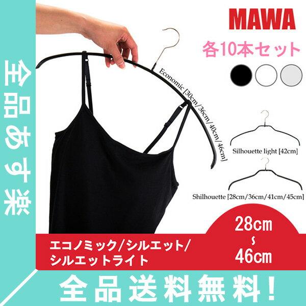 [全品送料無料] マワ Mawa ハンガー エコノミック / シルエット / シルエットライト 28cm〜46cm 各10本セット マワハンガー まとめ買い 機能的 新生活