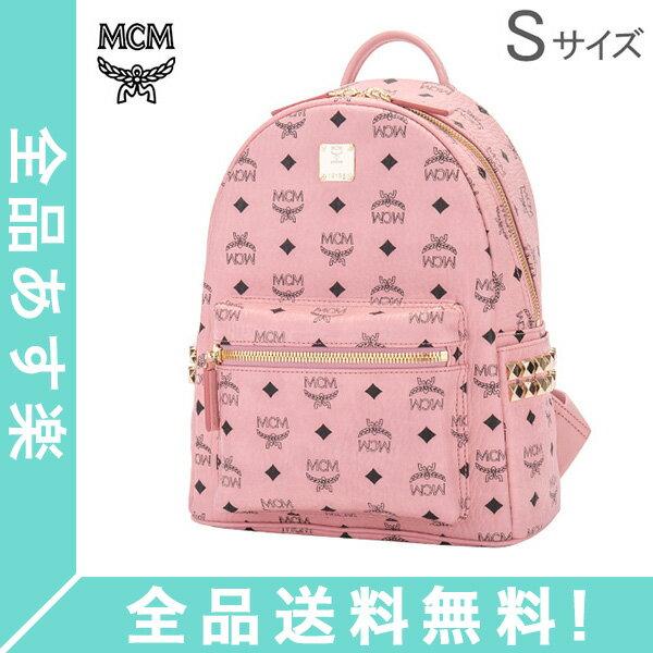 [全品送料無料] MCM エムシーエム リュック スターク Sサイズ バックパック MMK7AVE37PZ001 ソフトピンク STARK Backpack スタッズ リュックサック バッグ