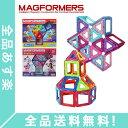 [全品送料無料]マグフォーマー おもちゃ 30ピースセット 知育玩具 キッズ アメリカ 子供 面白い Magformers 空間認識 …
