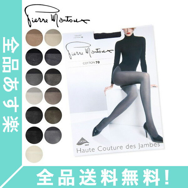 [全品送料無料]Pierre Mantoux ピエールマントゥー TIGHTS タイツ Collant Cotton 70 コットン 70 デニール 17020 ストッキング