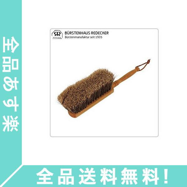 [全品送料無料]Redecker レデッカー 馬毛ハンドブラシ スプリット仕上げ 180330 洋服ブラシ 花粉 ホコリ