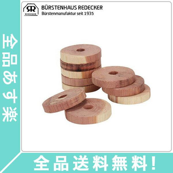 [全品送料無料]Redecker レデッカー Rot-Ceder-Kleiderbugelscheiben 天然の防虫剤 (リングタイプ)  10個入り 445035 Natural Repellent