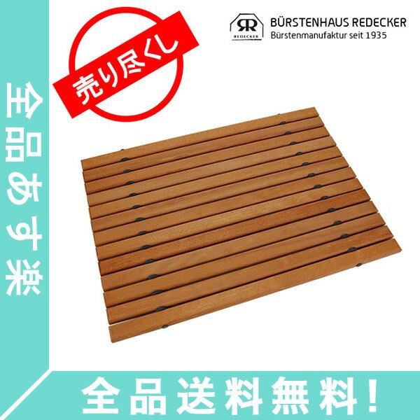 【赤字売切り価格】 [全品送料無料] Redecker レデッカー 天然木のバスマット 620623アウトレット アウトレット