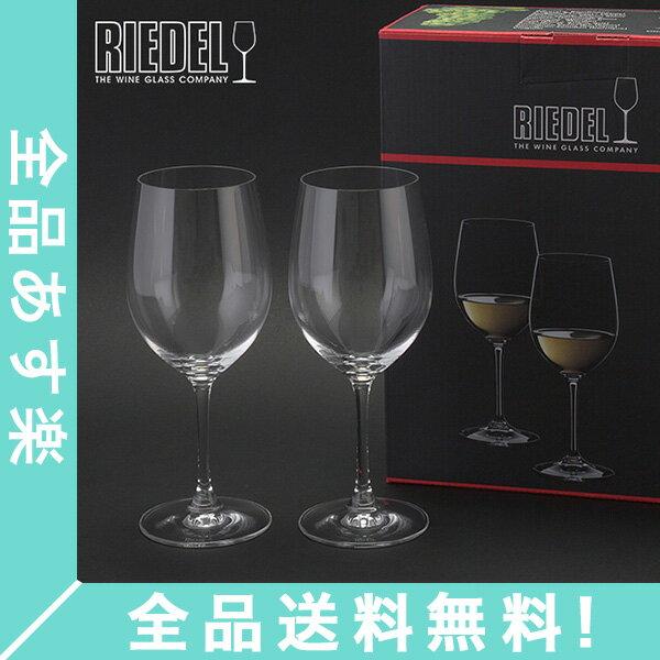 [全品送料無料]Riedel リーデル ワイングラス ヴィノム Vinum ヴィオニエ/シャルドネ Viognier/Chardonnay 6416/5 2個セット 新生活