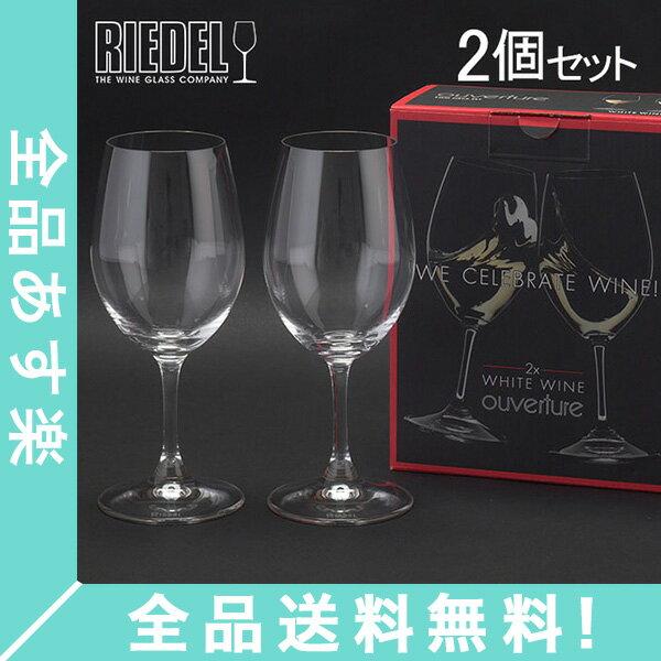 [全品送料無料]Riedel リーデル ワイングラス 2個セット オヴァチュア Ouverture ホワイトワイン White Wine 6408/05 新生活