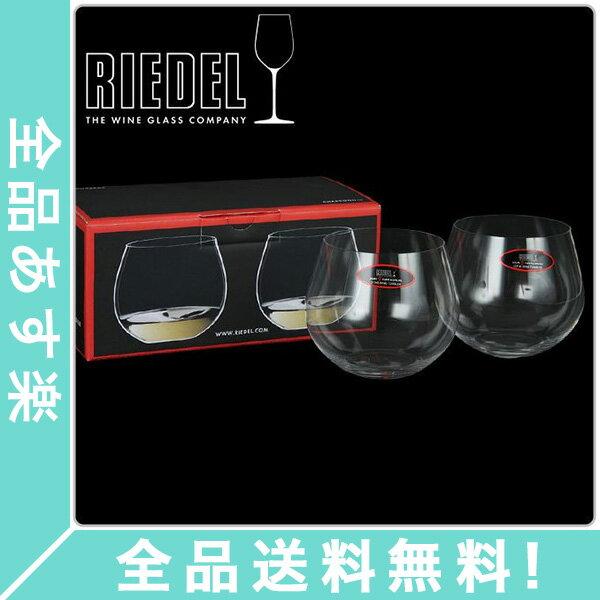 [全品送料無料]Riedel リーデル ワイングラス/タンブラー 2個セット オーワインタンブラー The O wine Tumbler シャルドネ Chardonnay 414/97 新生活