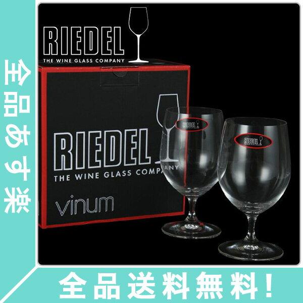 [全品送料無料]Riedel リーデル Vinum ヴィノム ウォーター 2個 クリア (透明) 6416/2 ワイングラス 新生活