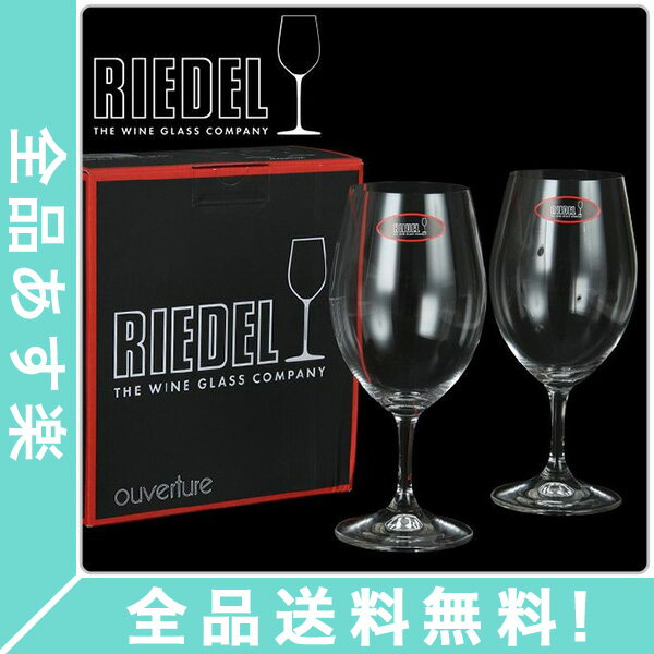 [全品送料無料]Riedel リーデル Ouverture オヴァチュア Magnum マグナム ワイングラス 2個組 クリア (透明) 6408/90 新生活