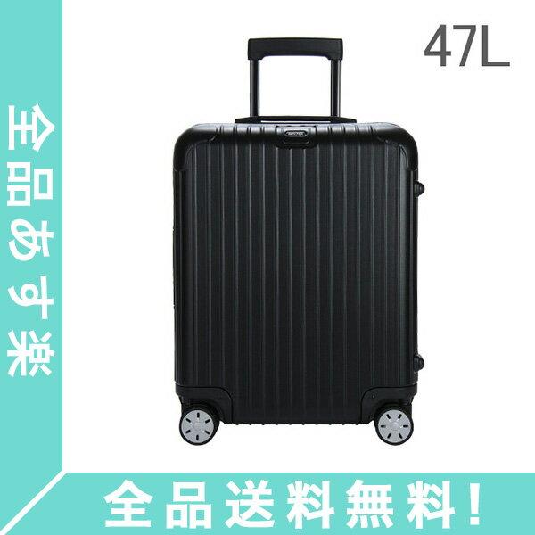 [全品送料無料]RIMOWA リモワ サルサ 834.56 83456 キャビンマルチホイール 47L 4輪 スーツケース マットブラック CABIN MULTIWHEEL (810.56.32.4)
