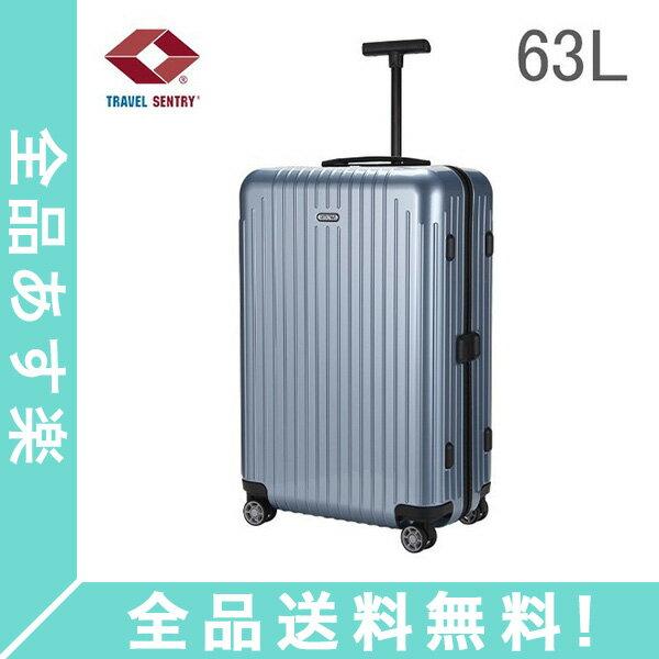[全品送料無料]RIMOWA リモワ SALSA AIR 878.63 87863 サルサエアー MULTIWHEEL スーツケース キャリーバッグ アイスブルー 63L (820.63.78.4)