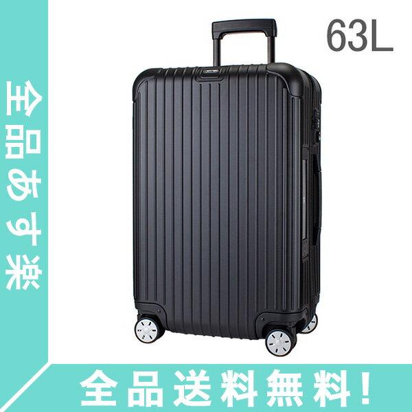 [全品送料無料] リモワ RIMOWA サルサ 811.63.32.5 マルチホイール 4輪 スーツケース ブラック MULTIWHEEL 63L 電子タグ 【E-Tag】